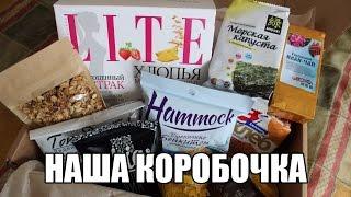 НАША КОРОБОЧКА // Правильное питание