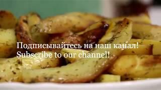 Картофель быстро готовим | Quickly cook potatoes