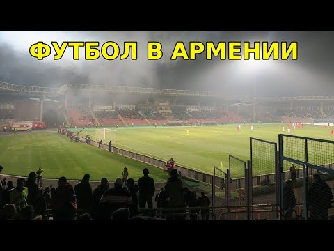 На футболе в Армении. Армения - Греция 0:1
