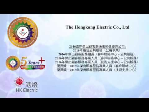 2016 APCSC CRE Awards Winners Interviews - The Hongkong Electric Co., Ltd.