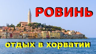 Старый Город Ровинь Rovinj Отпуск в Хорватии 2020 Цены на продукты в Хорватии