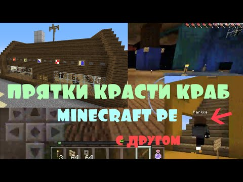 Скачать Krusty Krab: Hide N Seek для Minecraft
