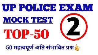 UP POLICE EXAM MOCK TEST-( 2 )