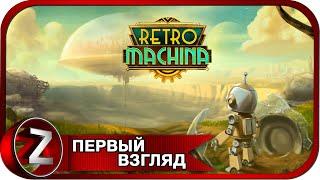 Retro Machina ➤ Один на враждебной планете ➤ Первый Взгляд