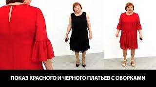 Показ черного и красного платьев с оборками похожих моделей и обзор тканей для этих платьев