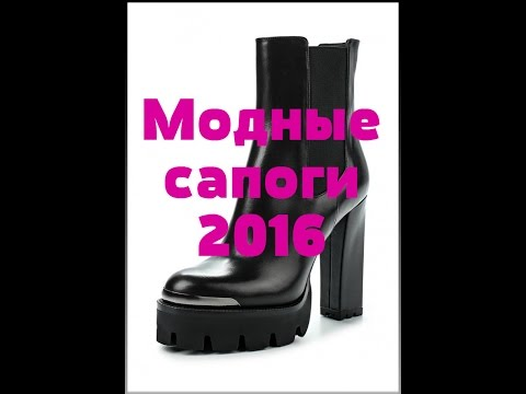 Модные и стильные сапоги 2016