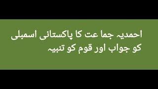 Ahmadi Answer to Pakistan Assembly