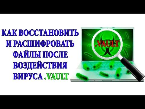 Вирус vault лечение и борьба с последствиями его воздействия