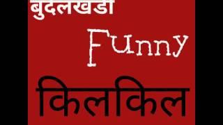 Top funny audio collection bundelkhandi (hindi)