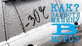 # КАК ЗАВЕСТИ МАШИНУ В МОРОЗ?(как завести машину в мороз??? минувшей ночью в нашем городе было от -35-45 мороза местами до -50, а ожидаем еще..., 2017-01-08T13:42:54.000Z)
