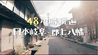 【日本旅遊攻略】日本岐阜、郡上八幡旅行懶人包,48小時帶你玩遍熱門景點(名古屋機場出發) KKday
