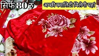 ब्रांडेड कम्बल मिलेंगे आधे दाम में | Retail Blanket wholesale market in delhi chandni chowk india