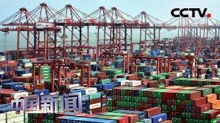 [中国新闻] 世贸组织:全球贸易增速继续放缓 | CCTV中文国际