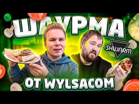 Шаурма Shwarm от Wylsacom / Зачем Вилса открыл Шаверму?