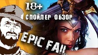 FFH Обзор-Спойлер: Чудо Женщина! Худший фильм DC? 18+