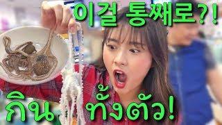 태국소녀의 첫 산낙지 먹방 도전! เที่ยวเกาหลี กินปลาหมึกสดๆตัวเป็นๆ