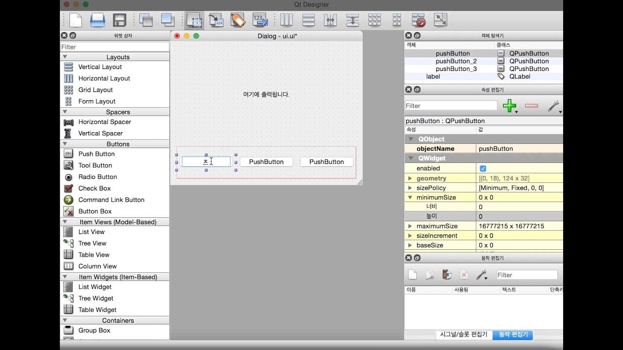 [PyQt Study] 2주차, Qt Designer Signal Slot