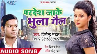 भोजपुरी का सबसे हिट गाना - Perdesh Jake Bhula Gell - Jitendra Mandal - Bhojpuri Superhit Song 2018