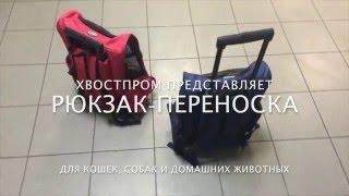 Рюкзак-переноска от компании Хвостпром