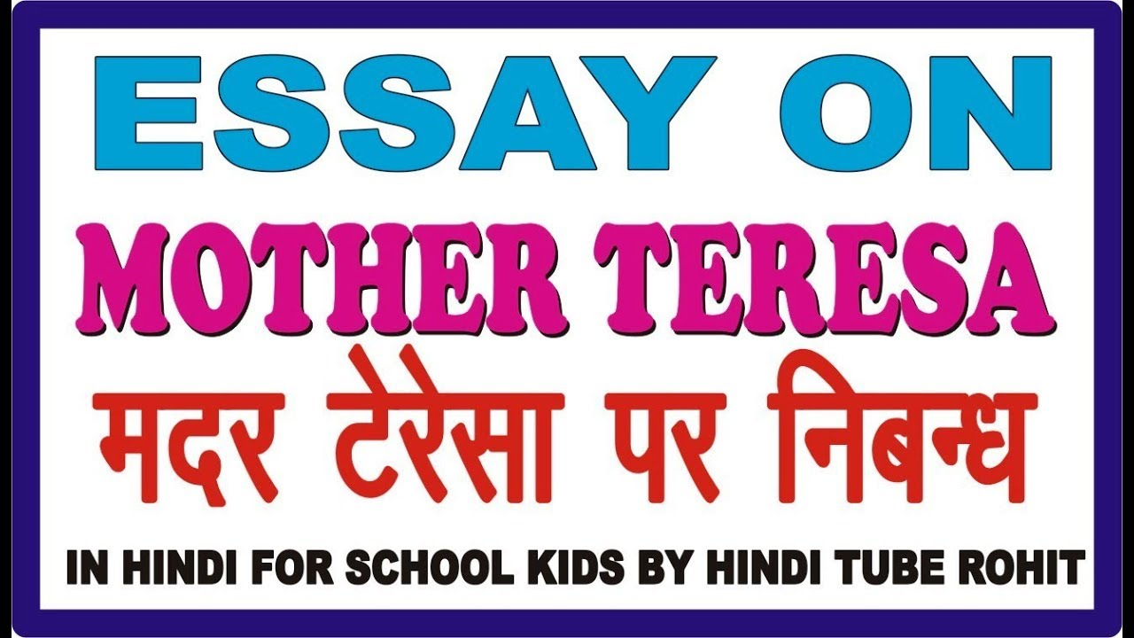 Essay With Thesis Statement Example Essay On Mother Teresa In Hindi For School Kids By Hindi Tube Rohit Topics For An Essay Paper also Examples Of Thesis Statements For Argumentative Essays Essay On Mother Teresa In Hindi For School Kids By Hindi Tube Rohit  Best Assignment Writing Services