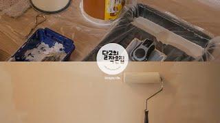 집에서 벽지 페인팅하며 보낸 집순이 일상브이로그 (EN…