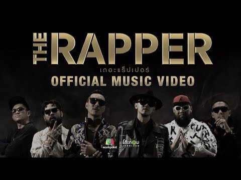 THE RAPPER THAILAND (OFFICIAL MV) - JOEYBOY, KHAN, FUKKING HERO , TWOPEE, PMC & URBOYTJ