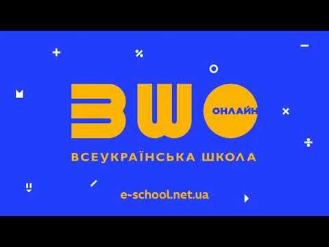 Департамент освіти і науки: Всеукраїнська школа онлайн