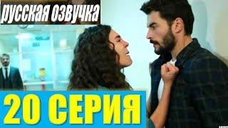 ВЕТРЕНЫЙ 20 серия русская озвучка турецкие сериалы
