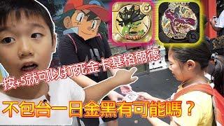 【MK TV】Pokemon Tretta 第11彈金黑卡有可能一天各打下一隻嗎?金卡基格爾德居然按加5就可以打死了!這一彈運氣之神還在眷顧我們!