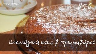 Шоколадный кекс в мультиварке(Шоколадный кекс рецепт приготовления в мультиварке с фото и видео инструкцией. Пошаговое описание пригот..., 2013-11-26T19:18:57.000Z)