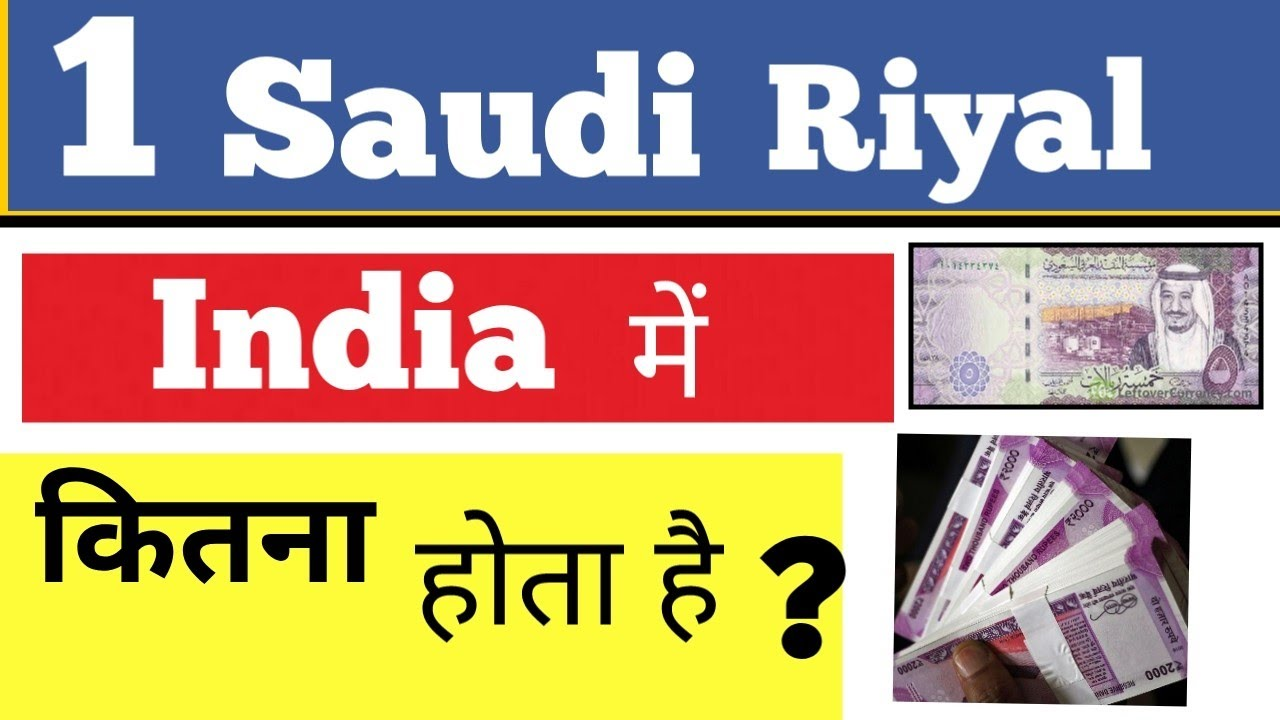 Saudi ka 1 Riyal india mein kitna hota hai || 1 Saudi Riyal