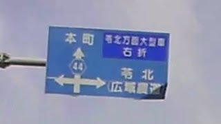 天草市役所→苓北町(天草下島北部広域農道)車載動画