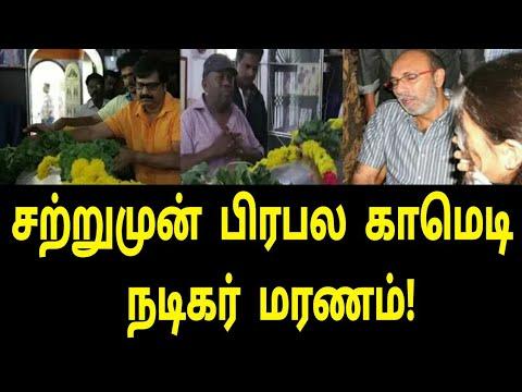 சற்றுமுன் பிரபல காமெடி நடிகர் மறைவு!   Tamil Trending News   Tamil News