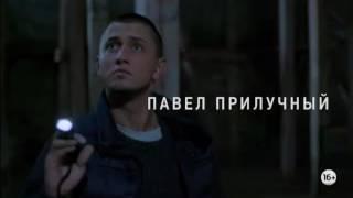 Преступление русский сериал 2017 Павел Прилучный трейлер