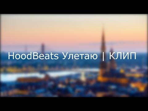 Клип: Улетаю | HoodBeats