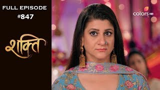 Shakti 23rd August 2019 शक त Full Episode MP3