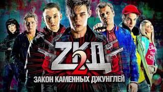 Закон Каменных Джунглей  ЗКД ZKD 2 сезон Съемочная площадка