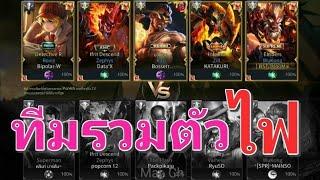 Garena RoV Thailand-ทีมรวมตัวฮีโร่ไฟงานนี้RoVจะลุกโชนด้วยความร้อน!!!