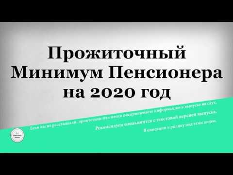 Прожиточный Минимум Пенсионера на 2020 год