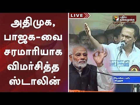 அதிமுக, பாஜக-வை சரமாரியாக விமர்சித்த ஸ்டாலின் | DMK Chief MK Stalin Full Speech At Karur