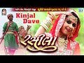 Download KINJAL DAVE | RASILA | RAJASTHANI SONG | FULL HD  | RDC GUJARATI | STUDIO SARASWATI MP3 song and Music Video
