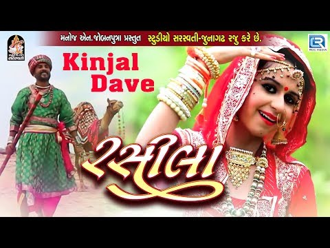 KINJAL DAVE | RASILA | RAJASTHANI SONG | FULL HD VIDEO | RDC GUJARATI | STUDIO SARASWATI