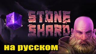 STONESHARD РЕЛИЗ! ПРОХОЖДЕНИЕ STONESHARD день релиза #1 Стоуншард RPG