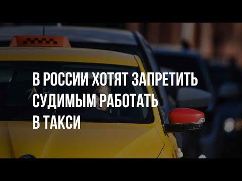 Запрет осужденным работать в такси. Как изменится отрасль: комментарий Ирины Зариповой