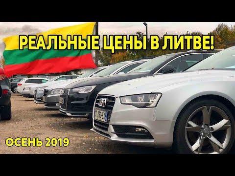 РЕАЛЬНЫЕ ЦЕНЫ НА АВТО В ЛИТВЕ! ОБЗОР АВТОРЫНКОВ 2019