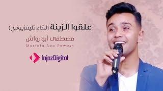 مصطفى أبو رواش فى لقاء تلفزيونى - علقوا الزينة | Mostafa abo rawash
