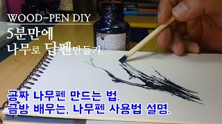 #Wood-pen DIY. 3분만에 공짜 나무펜만들기,…
