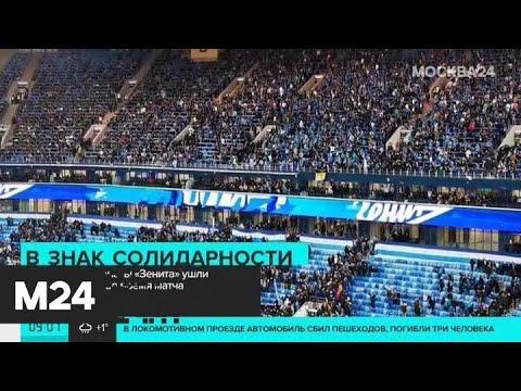"Фанаты ""Зенита"" ушли с трибун во время матча - Москва 24"