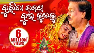 DUHITA JANAMA ଦୁହିତା ଜନମ || Gobinda Chandra & Sailabhama || WORLD MUSIC