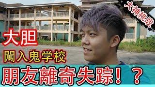 【挑战】闯入鬼学校!朋友突然离奇失踪?!